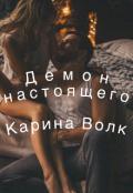 """Обложка книги """"Исцеление любовью ( демон настоящего)"""""""