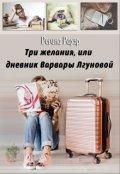 """Обложка книги """"Три желания, или дневник Варвары Лгуновой"""""""