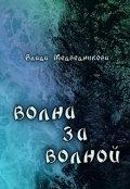 """Обложка книги """"Волна за волной"""""""