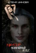"""Обложка книги """"Вампир, назначенный мне"""""""