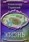 """Обложка книги """"Жизнь"""""""