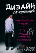 """Обложка книги """"Дизайн отношений"""""""