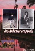 """Обложка книги """"Лос-Анджелес встречай! """""""
