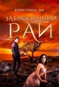 """Обложка книги """"Заброшенный рай"""""""