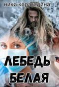"""Обложка книги """"Лебедь белая"""""""