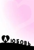 "Обложка книги ""любов"""