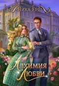 """Обложка книги """"Алхимия любви"""""""