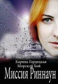 "Обложка книги ""Миссия Риннаун"""