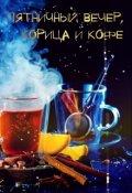 """Обложка книги """"Пятничный вечер, корица и кофе """""""