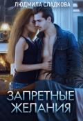 """Обложка книги """"Запретные желания"""""""