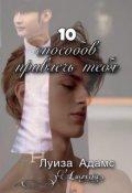 """Обложка книги """"10 способов привлечь тебя"""""""