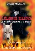 """Обложка книги """"Опалённый пламенем. В предчувствии атаки. Книга вторая"""""""