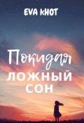 """Обложка книги """"Покидая ложный сон"""""""