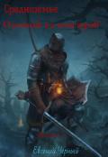 """Обложка книги """"Охотник на монстров """""""