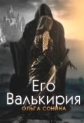 """Обложка книги """"Его Валькирия"""""""