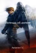 "Обложка книги ""Легенда Об Ангеле : """