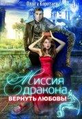 """Обложка книги """"Миссия дракона: вернуть любовь!"""""""