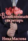 """Обложка книги """"Влюблённый секретарь"""""""