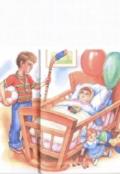 """Обложка книги """"Старший брат сестру баюкал..."""""""