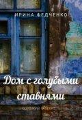 """Обложка книги """"Дом с голубыми ставнями"""""""