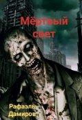 """Обложка книги """"Мертвый свет 2"""""""