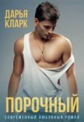 """Обложка книги """"Порочный """""""