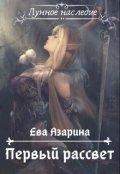 """Обложка книги """"Первый рассвет"""""""