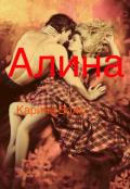 """Обложка книги """"Алина"""""""