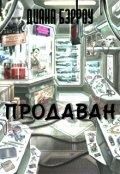 "Обложка книги ""Продаван"""