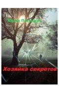 """Обложка книги """"Хозяйка секретов"""""""