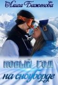 "Обложка книги ""Новый год на сноуборде"""