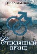 """Обложка книги """"Стеклянный принц"""""""