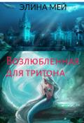 """Обложка книги """"Возлюбленная для тритона """""""