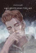 """Обложка книги """"Встретимся после войны: Как я долго искал тебя, Аня"""""""
