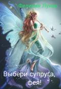 "Обложка книги ""Выбери супруга, фея!"""