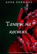 """Обложка книги """"Танцы на костях"""""""