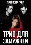 """Обложка книги """"Трио для замужней (1)"""""""