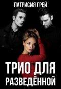 """Обложка книги """"Трио для разведённой (2)"""""""