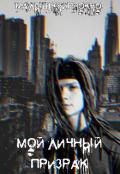 """Обложка книги """"Мой личный призрак"""""""