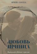"""Обложка книги """"Любовь принца - идеально убитые чувства"""""""