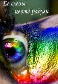 """Обложка книги """"Ее слезы цвета радуги"""""""