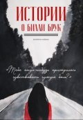 "Обложка книги ""Истории о Билли Брук"""