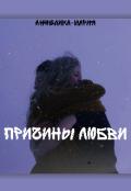 """Обложка книги """"Причины любви"""""""