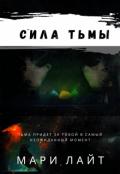 """Обложка книги """"Сила Тьмы"""""""