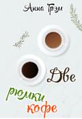 """Обложка книги """"Две рюмки кофе """""""