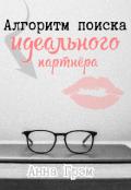 """Обложка книги """"Алгоритм поиска идеального партнёра """""""