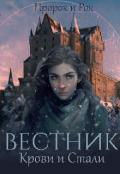 """Обложка книги """"Вестник Крови и Стали"""""""
