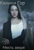 """Обложка книги """"Месть зверя"""""""