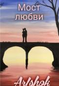 "Обложка книги ""Мост любви"""