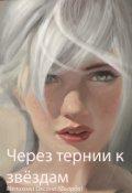 """Обложка книги """"Через тернии к звёздам"""""""